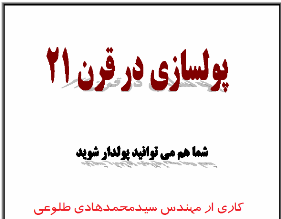 کتاب پولسازی درقرن 21 نوشته سید محمد هادی طلوعی