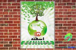 دانلود فایل لایه باز بنر روز درختکاری (PSD)