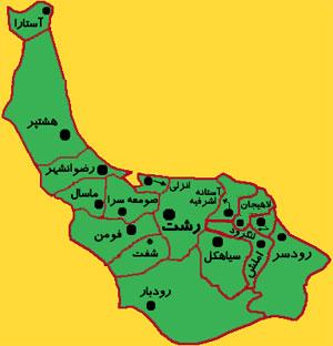 دانلود تحقیق استان گیلان